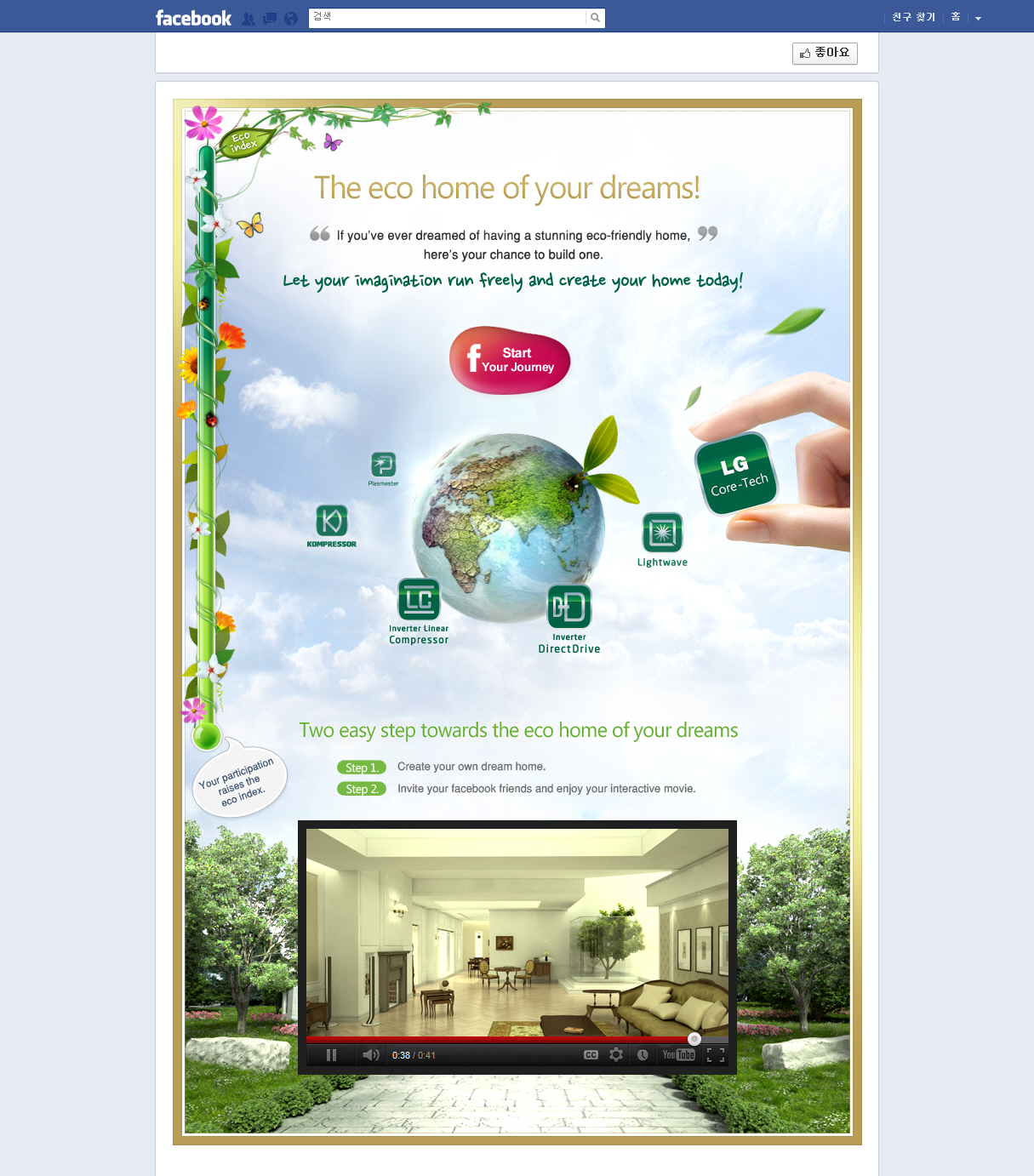 """LG'S """"MY ECO HOME"""" OFFERS INDUSTRY-FIRST PERSONALIZED ECO"""