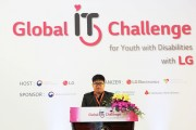 LG Global IT Challenge 01