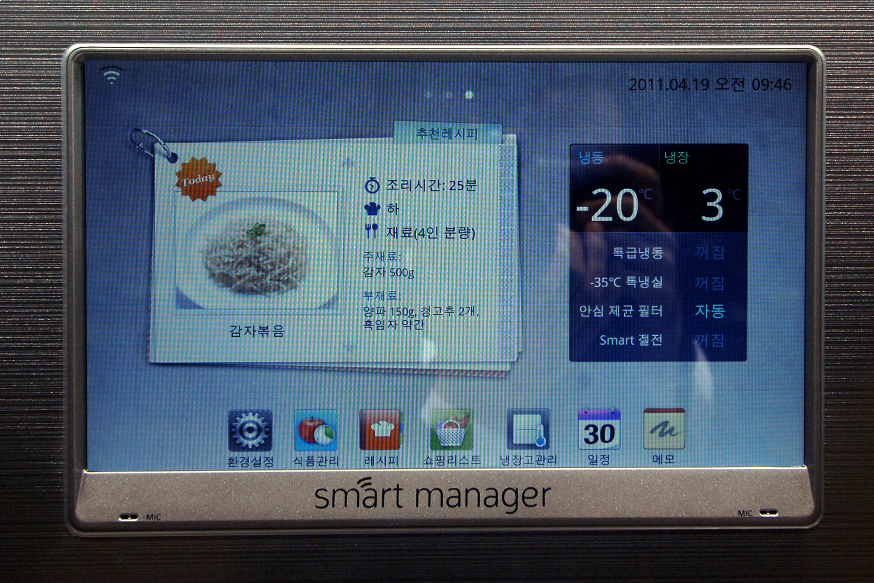 A screenshot of the LG DIOS smart refrigerator's smart manager display